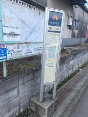 「畑山」バス停留所