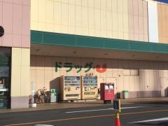 ドラッグ・ユー東青森店