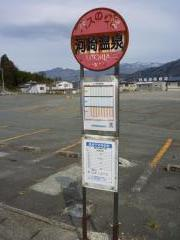 「河崎温泉」バス停留所