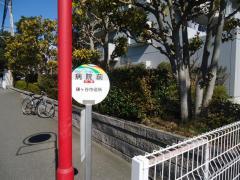 「病院前」バス停留所