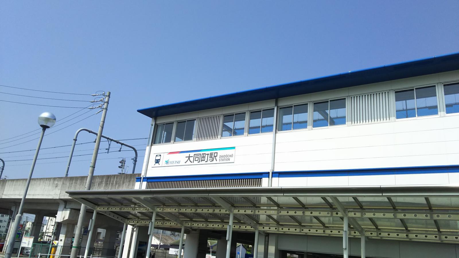 ユキサキナビ】名鉄常滑線大同町駅(名古屋市南区大同町)