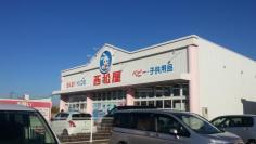 西松屋 鹿島店
