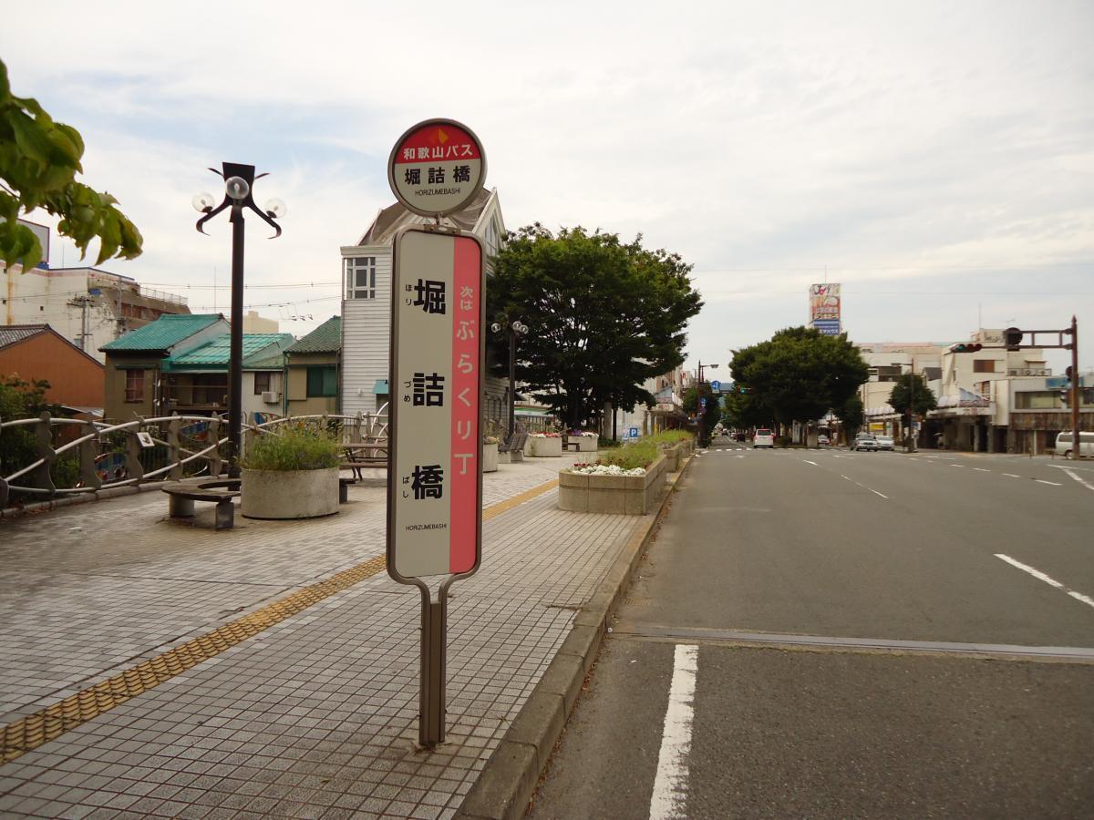 「堀詰橋」バス停留所