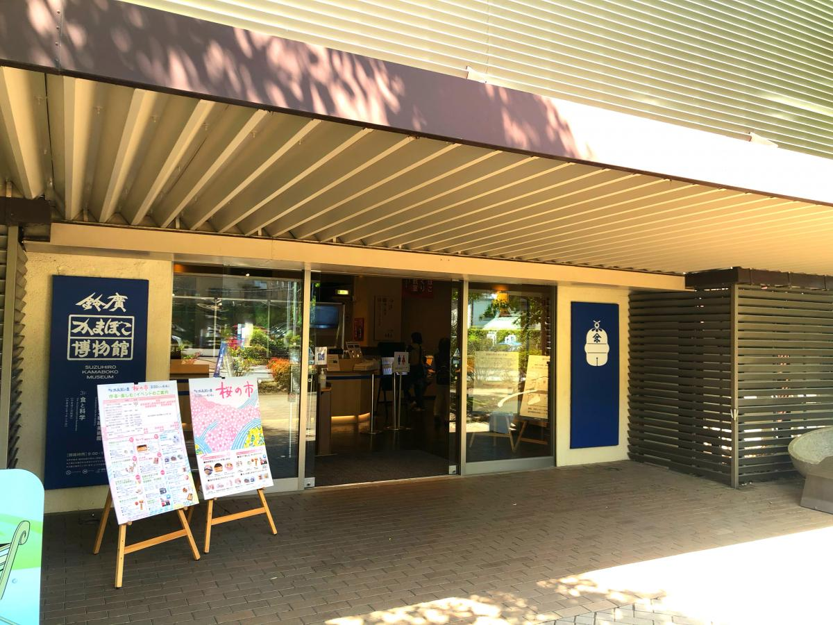 鈴廣のかまぼこ博物館
