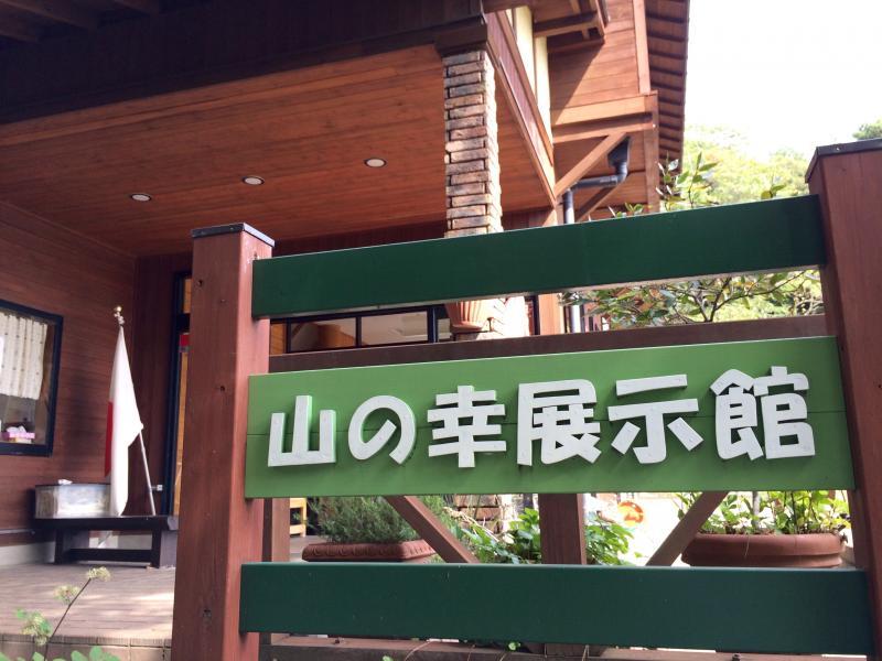 山の幸展示館の看板です。