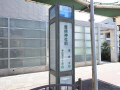 「豊崎神社前」バス停留所