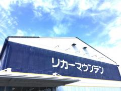 リカーマウンテン城陽平川店