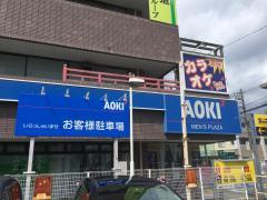 AOKI 大宮大成町店