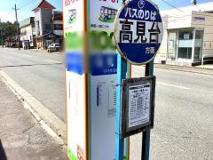 「高見台」バス停留所