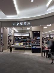 未来屋書店 高の原店