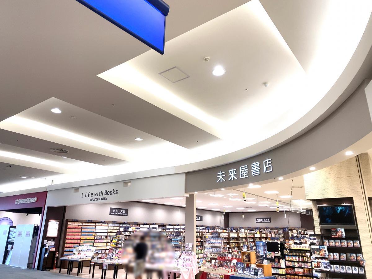 未来屋書店高の原店