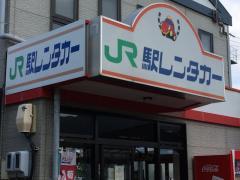 駅レンタカー茅野駅営業所