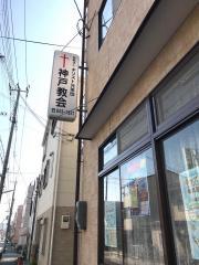 キリスト兄弟団 神戸教会