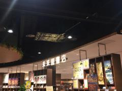 未来屋書店 常滑店