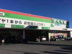 タイヤ館 韮崎