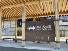 「本宮大社前」バス停留所