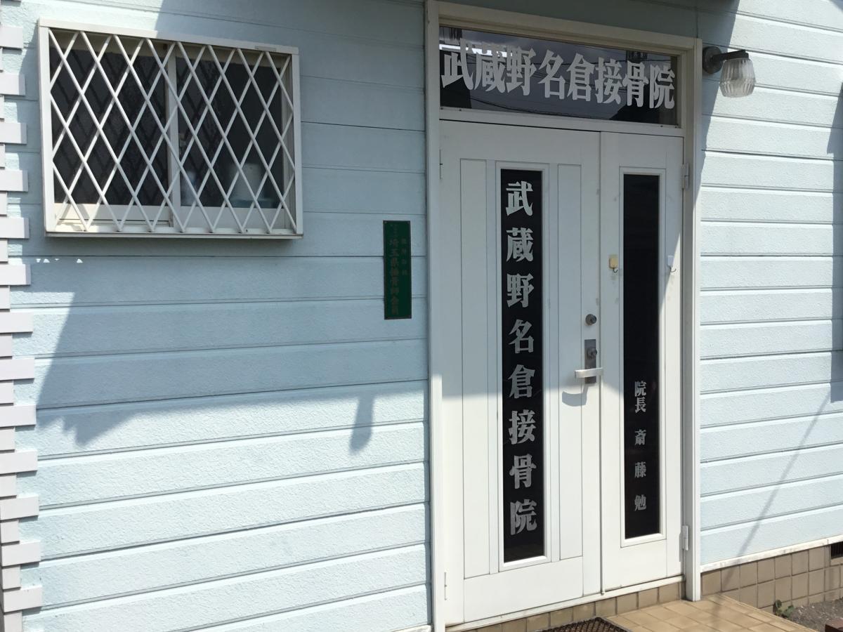 武蔵野名倉接骨院