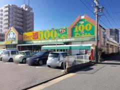 ザ・ダイソー&アオヤマ 名古屋大野店