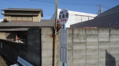 「北島田」バス停留所