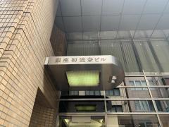 デーリー東北新聞社東京支社