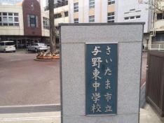 与野東中学校