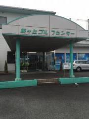桜ケ丘ゴルフセンター