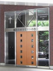 御茶の水キリストの教会