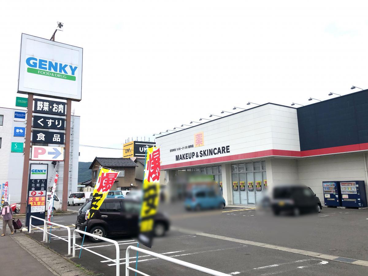 ゲンキー飯塚店