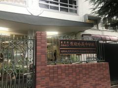 原宿外苑中学校