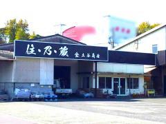 ホームセンターツチヤ杵築店