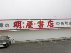 明屋書店 中央町店