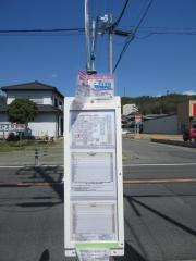 「大畑5」バス停留所