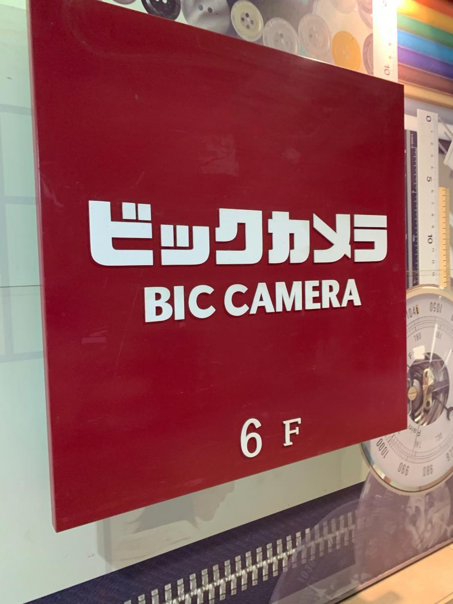 聖蹟 桜ヶ丘 ビックカメラ