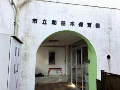 和田木保育園