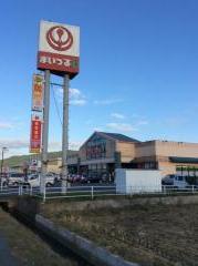 ザ・ダイソー まいづる新山本店