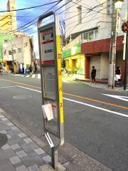 「音高」バス停留所