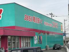 ディスカウントドラッグコスモス 喜光地店