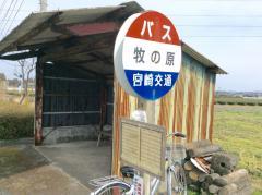 「牧之原」バス停留所