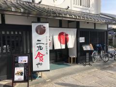 せんなり亭二九食や 夢京橋店