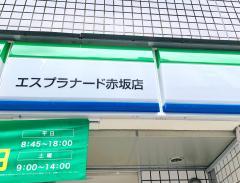 ファミリーマート エスプラナード赤坂店