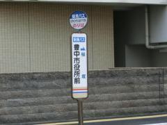 「豊中市役所前」バス停留所