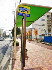「六反東住宅前」バス停留所