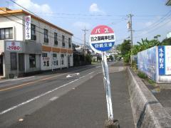 「日之御崎神社前」バス停留所