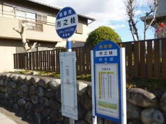 「市之枝」バス停留所
