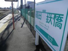 高田の鉄橋駅