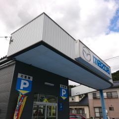 マツダオートザム大田