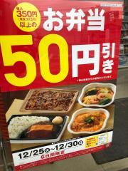 セブンイレブン 大阪長吉出戸2丁目店