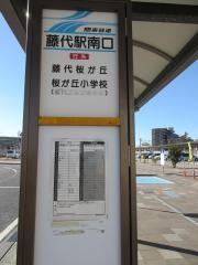 「藤代駅南口」バス停留所
