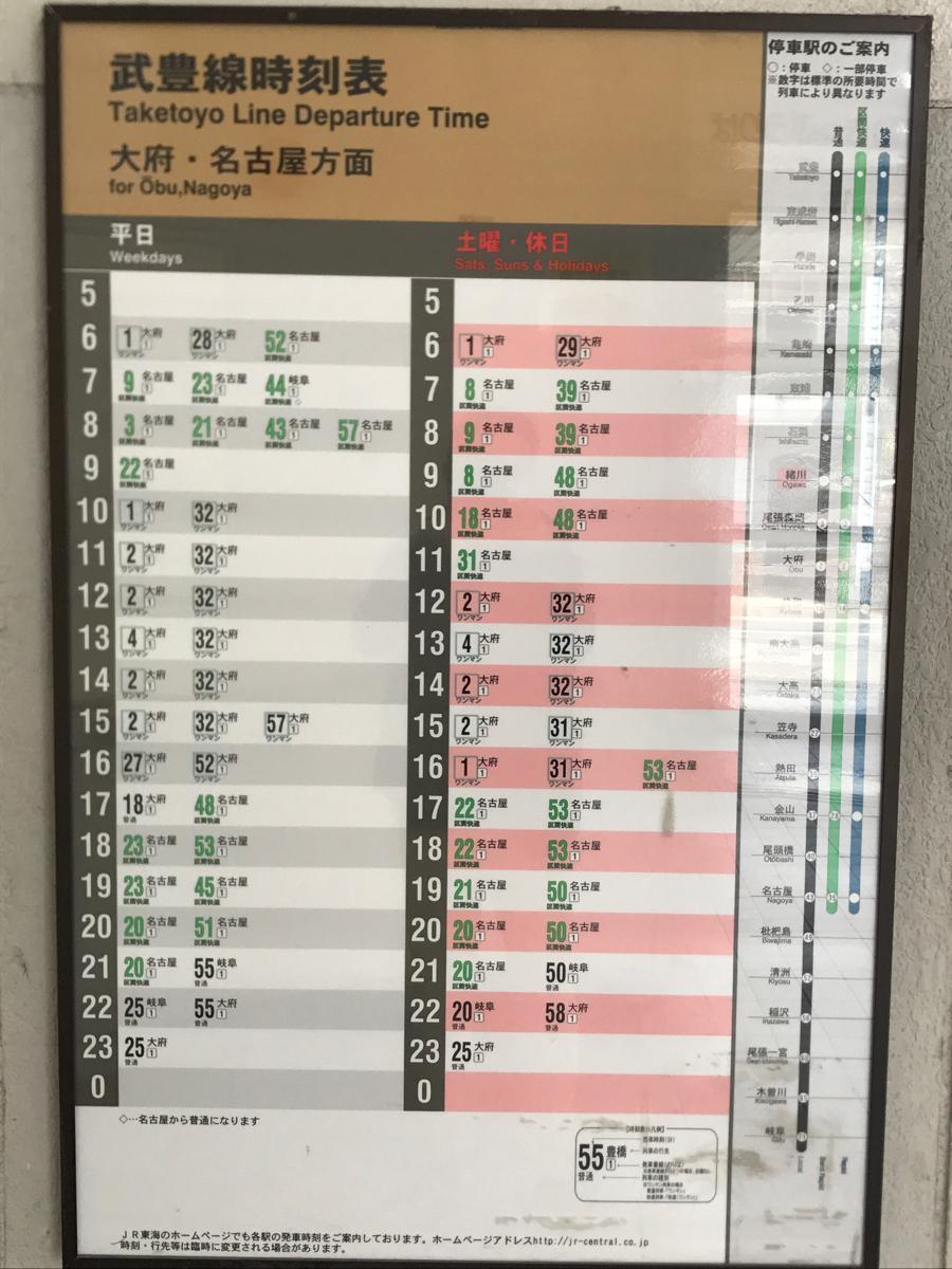 時刻 表 駅 名古屋