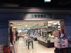 三省堂書店そごう千葉店